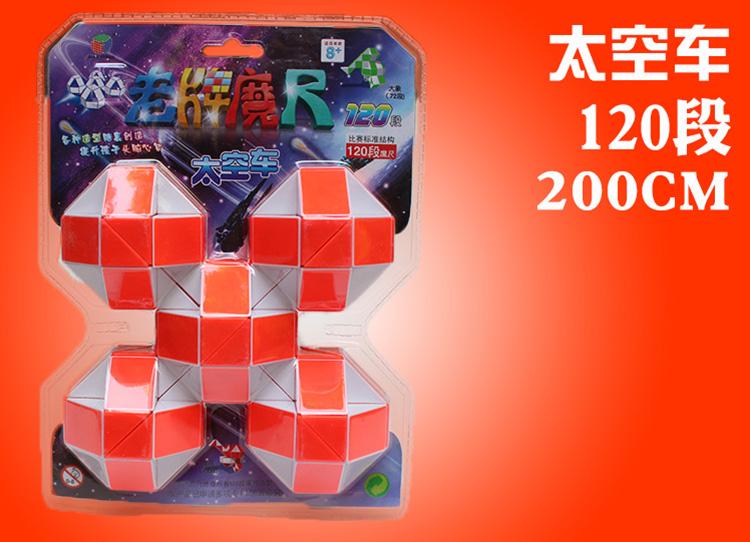Змейка Diansheng 120 элементов