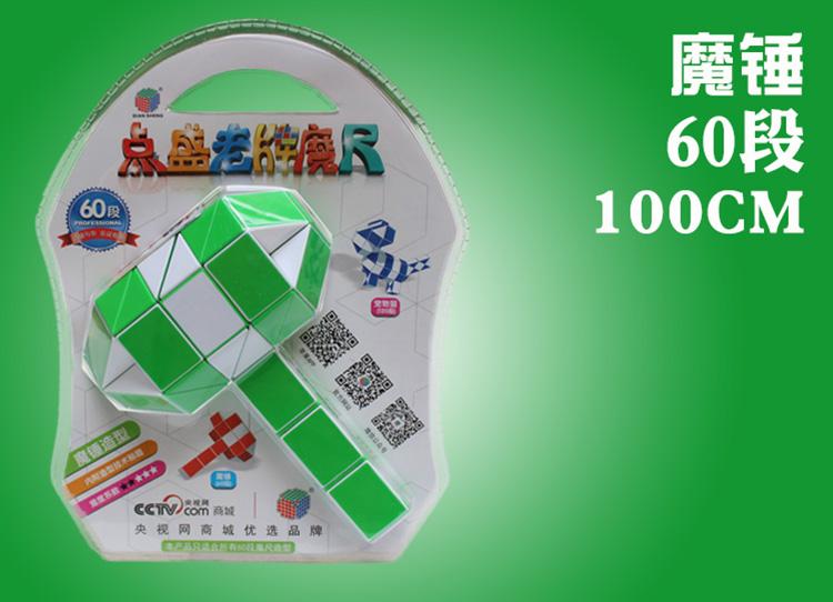 Змейка Diansheng 60 элементов