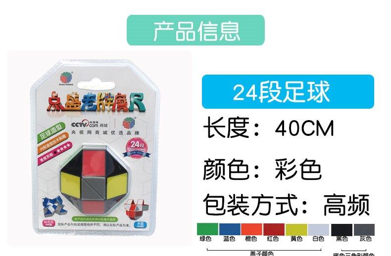 Змейка Diansheng 24 элемента цветная