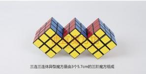 Cubetwist Тройной сиамский куб
