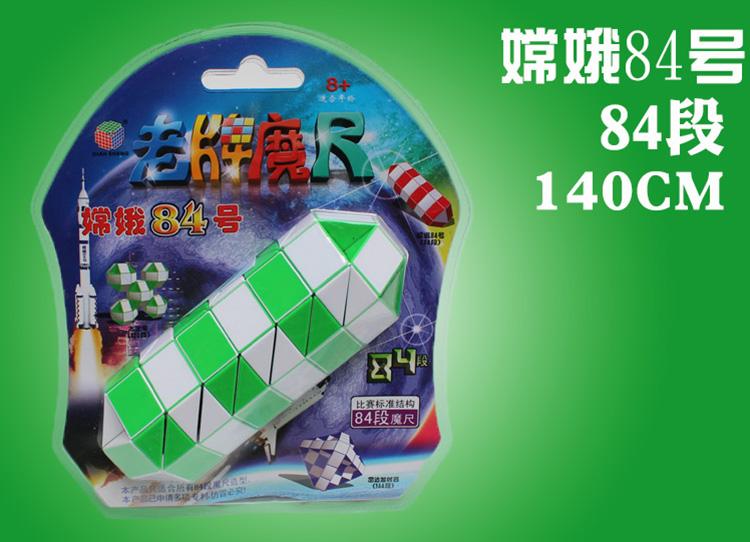 Змейка Diansheng 84 элемента