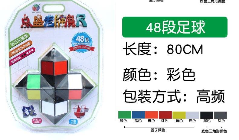 Змейка Diansheng 48 элемента цветная