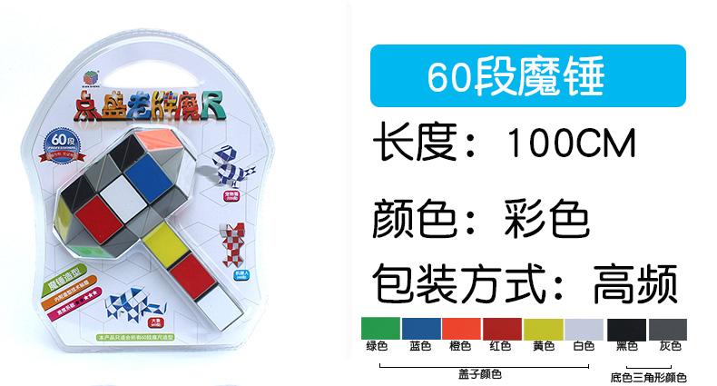 Змейка Diansheng 60 элементов цветная